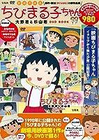 劇場用映画 ちびまる子ちゃん 大野君と杉山君 DVD BOOK (宝島社DVD BOOKシリーズ)