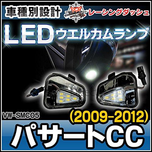 Racing Dash(レーシングダッシュ)LEDウエルカムランプVW-SMC05 PassartCC パサートCC(2009-2012) 5606879W LEDウェルカム・サラウンドライト VW フォルクスワーゲン レーシングダッシュ製