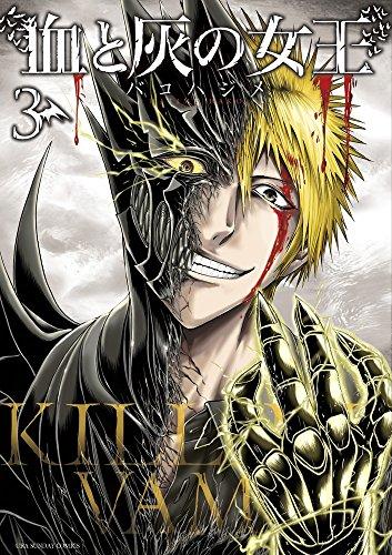 血と灰の女王 3 (裏少年サンデーコミックス)
