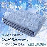 接触冷感ひんやり敷きパッド 吸水速乾 スーパークールレーヨン 冷却シーツ 涼感 ベッドパット ひんやりマット