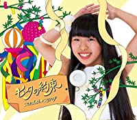 七夕の約束(DJ ひなた盤)