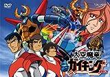 大空魔竜ガイキング VOL.2[DVD]