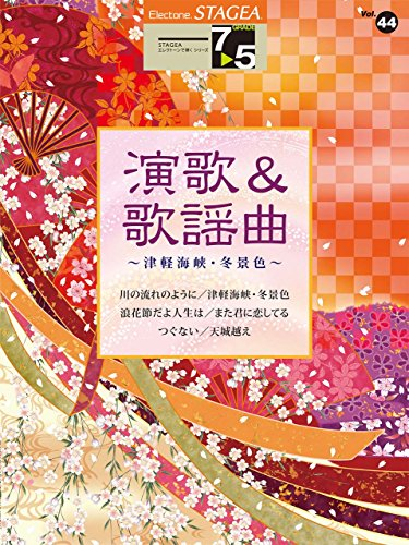 STAGEA エレクトーンで弾く Vol.44 (7~5級) 演歌&歌謡曲 ~津軽海峡・冬景色~の詳細を見る
