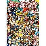 金色のガッシュ!! 完全版 コミック 全16巻セット [コミック] 雷句誠