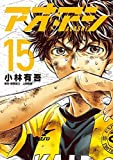 アオアシ コミック 1-15巻セット