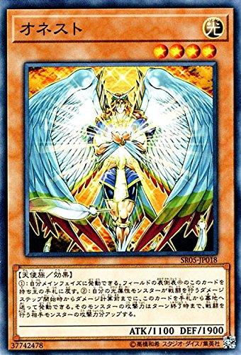 遊戯王/オネスト(ノーマル)/ストラクチャーデッキR 神光の波動