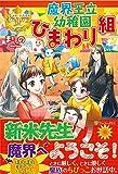 魔界王立幼稚園ひまわり組 (レジーナブックス)
