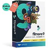 Wondershare Filmora9 ビジネス版(商用ライセンス)(Windows版) 次世代動画編集ソフト 永久ラ…