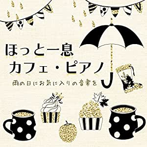 ほっと一息 カフェ・ピアノ 雨の日にお気に入りの音楽を