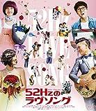 52Hzのラヴソング[Blu-ray/ブルーレイ]