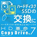 HD革命/CopyDrive Ver.7 ダウンロード版