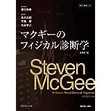 マクギーのフィジカル診断学 原著第4版