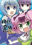 絶対☆霊域 8巻 (デジタル版ガンガンコミックスJOKER)