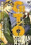 GTO SHONAN 14DAYS 最凶悪魔ツインズ、莉子&神子登場!! (講談社プラチナコミックス)