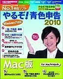 やるぞ!青色申告2010 for Mac