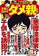 カバチ!!!セレクション 子供を泣かすダメ親たち (講談社プラチナコミックス)