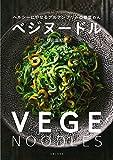 ベジヌードル: ヘルシーにやせるグルテンフリーの野菜めん
