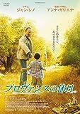 プロヴァンスの休日[DVD]