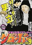 クローバー 9 (秋田トップコミックスW)
