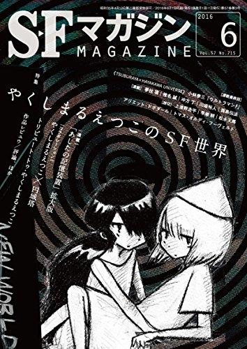 SFマガジン 2016年 06 月号の詳細を見る
