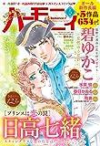 ハーモニィRomance2017年5月号 [雑誌] (ハーモニィコミックス)