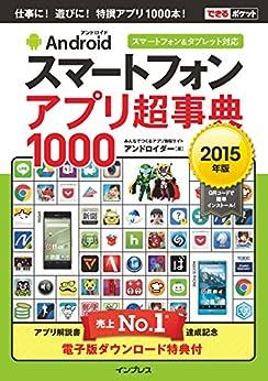 [アンドロイダー]のできるポケット Androidスマートフォン アプリ超事典1000[2015年版] スマートフォン&タブレット対応 できるポケットシリーズ