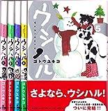 ウシハル コミック 1-5巻セット (ビッグ コミックス〔スペシャル〕)