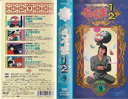 らんま1/2(9) [VHS]