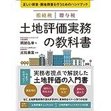 相続税 贈与税 土地評価実務の教科書