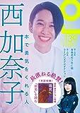 クイック・ジャパン139