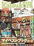 かつくら vol.9 2014冬