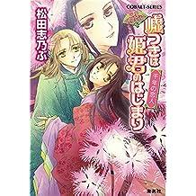 平安ロマンティック・ミステリー 嘘つきは姫君のはじまり 千年の恋人 (集英社コバルト文庫)