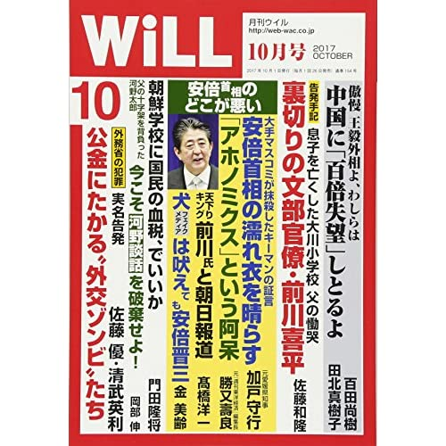 月刊WiLL (ウィル) 2017年 10月号