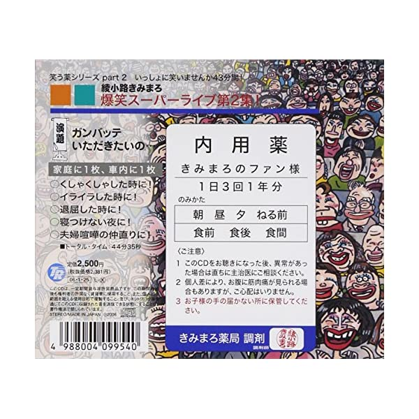 爆笑スーパーライブ第2集!~ガンバッテいただき...の紹介画像2