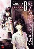死人の声をきくがよい 8 墓地裏の青春!!編 (チャンピオンREDコミックス)
