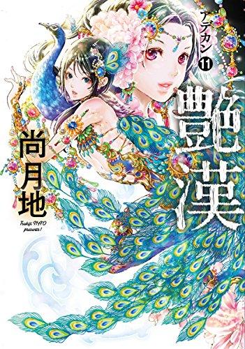 艶漢 (アデカン) (11) (ウィングス・コミックス)の詳細を見る