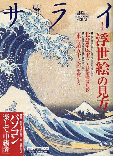 サライ 2009年 7/2号 [雑誌]の詳細を見る