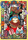 鬼灯の冷徹 十五 (モーニングコミックス)