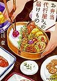 お弁当代行屋さんの届けもの (富士見L文庫)