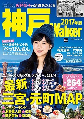 神戸Walker 2017年版 (ウォーカームック)...