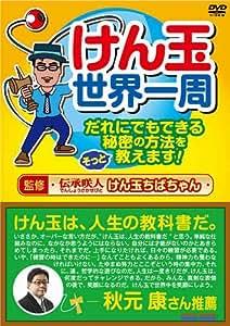 けん玉世界一周 [DVD]