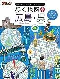 歩く地図本広島・呉―名所、見どころ、穴場がひと目で分かる