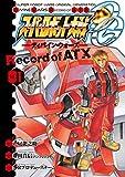 スーパーロボット大戦OG -ディバイン・ウォーズ- Record of ATX 1<スーパーロボット大戦OG -ディバイン・ウォーズ- Record of ATX> (電撃コミックス)