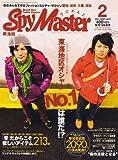 SpyMaster (スパイマスター) 東海版 2007年 02月号 [雑誌]