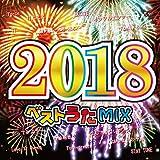 ベストうたMIX2018