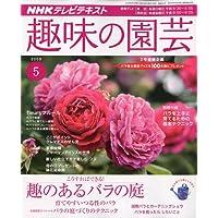 NHK 趣味の園芸 2009年 05月号 [雑誌]