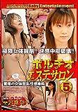 ポルチオエステサロン 5 [DVD]