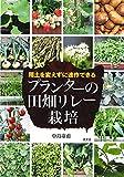 プランターの田畑リレー栽培