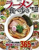 ラーメン食べ歩き2018 関西版 (ぴあMOOK関西)