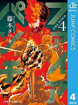 [藤本タツキ]のファイアパンチ 4 (ジャンプコミックスDIGITAL)